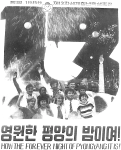 Forever night: the 13th World Festival of Youth and Students was held in Pyongyang in 1989. By use of make-up and other means, the spy Dalrymple, though aged 40 at the time, managed to pass himself off as a student and attended as a delegate